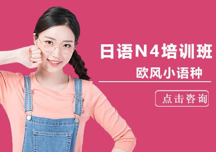 北京日語培訓-日語N4課程