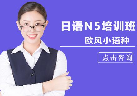 北京日語培訓-日語N5課程