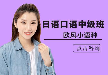 北京日語培訓-日語口語中級培訓班