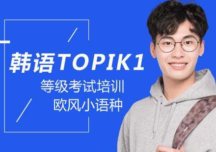 北京韓語培訓-韓語TOPIK1培訓班