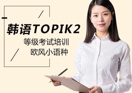 北京韓語培訓-韓語TOPIK2培訓班