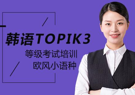 北京韓語培訓-韓語TOPIK3培訓班