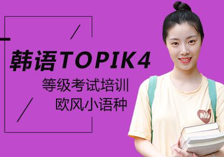 北京韓語培訓-韓語TOPIK4培訓班
