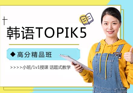 北京韓語培訓-韓語TOPIK5培訓班