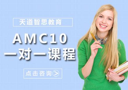 AMC10一對一課程