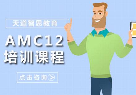 AMC12培訓課程