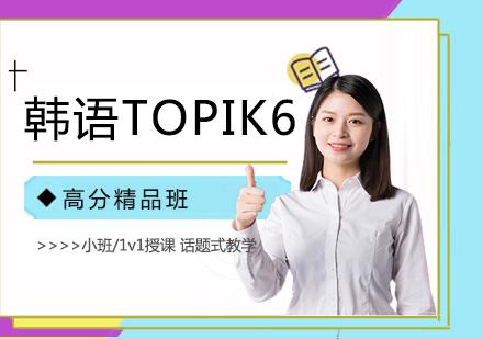 北京韓語培訓-韓語TOPIK6培訓班