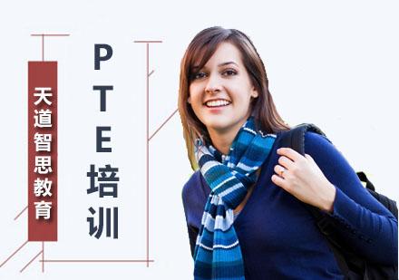 PTE培訓課程