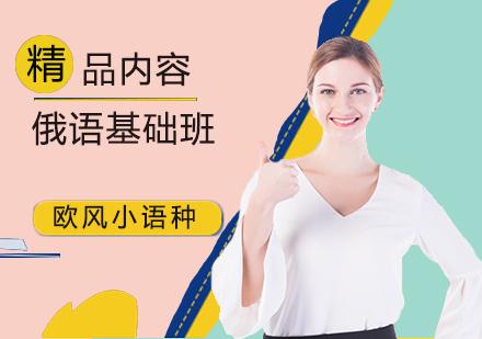 北京俄語培訓-俄語基礎培訓班