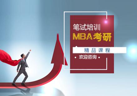 天津MPA培訓-MBA考研筆試精品課程
