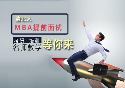天津MBA培訓-清北人MBA提前面試班
