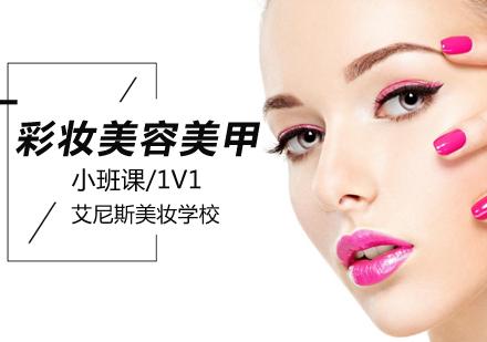 北京化妝培訓-彩妝美容美甲培訓班