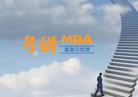 天津MBA培訓-MBA考研魔鬼訓練營