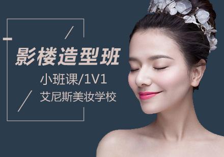 北京化妝培訓-影樓造型培訓班