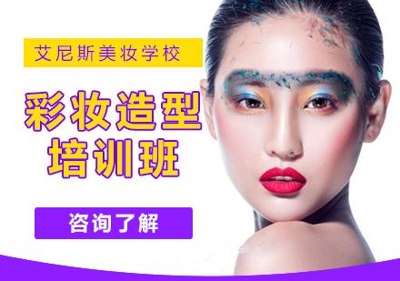 北京化妝培訓-彩妝造型培訓課程
