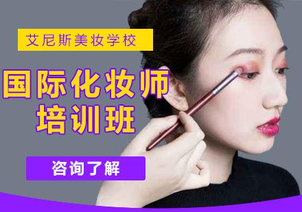 北京化妝培訓-國際化妝師培訓班