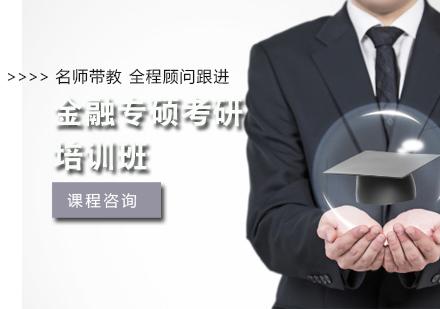 天津金融碩士培訓-金融專碩考研培訓班