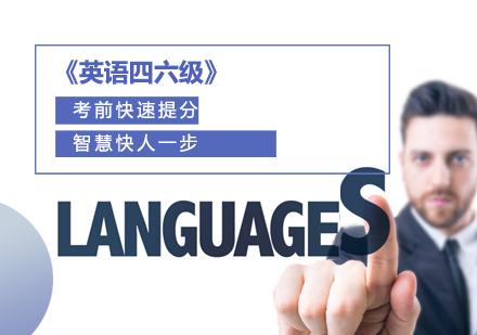天津四六級培訓-英語四六級沖刺班