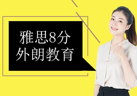 在北京學習雅思如何備考雅思8分?