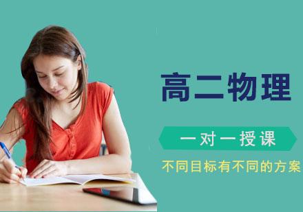 重慶高中輔導培訓-高二物理輔導培訓班