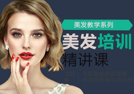 北京美發培訓-美發技術培訓課程