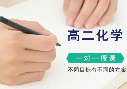 重慶高中輔導培訓-高二化學輔導培訓班