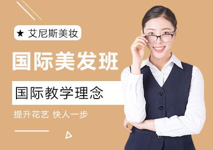 北京美發培訓-國際美發高研班