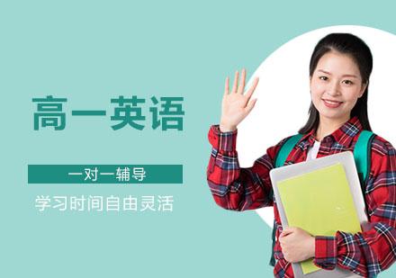 重慶高中輔導培訓-高一英語輔導精品課程