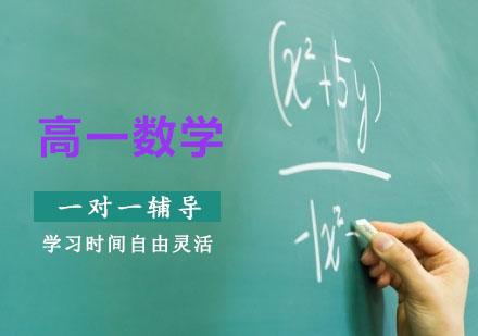 重慶高中輔導培訓-高一數學輔導一對一