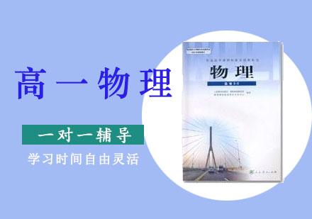 重慶高中輔導培訓-高一物理輔導一對一