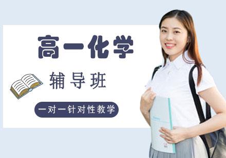重慶高中輔導培訓-高一化學輔導一對一課程