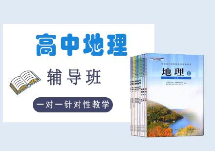重慶高中輔導培訓-高中地理輔導課程