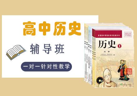 重慶高中輔導培訓-高中歷史一對一輔導課程