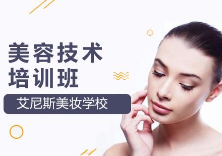 北京美容培訓-美容技術培訓班
