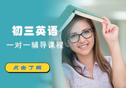 重慶初中輔導培訓-初三英語一對一輔導課程