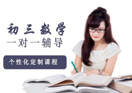 重慶初中輔導培訓-初三數學一對一輔導課程