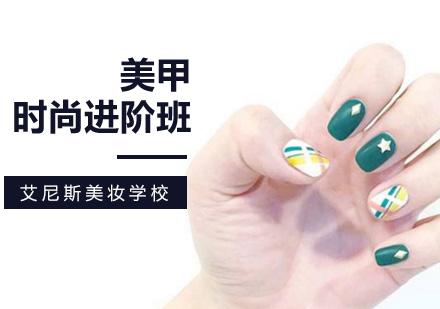 北京美甲培訓-時尚美甲進階班