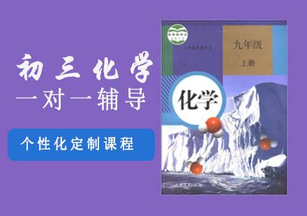 重慶初中輔導培訓-初三化學一對一輔導課程