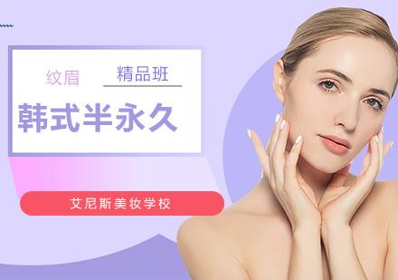 北京紋繡培訓-韓式半永久精品班
