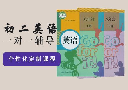 重慶初中輔導培訓-初二英語一對一輔導課程