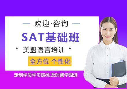 上海SAT培訓-SAT基礎班