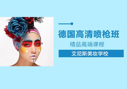 北京化妝培訓-德國高清噴槍班