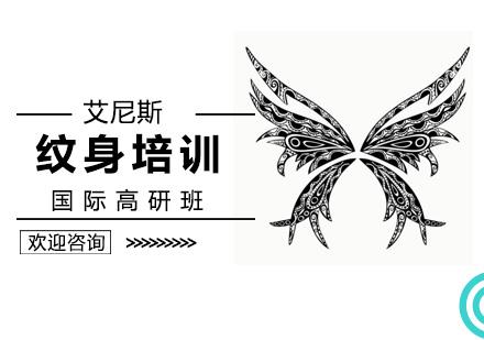 北京紋身培訓-國際紋身高研班