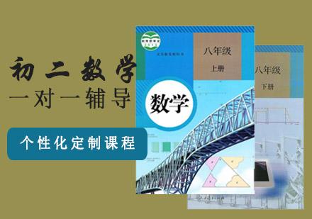 重慶初中輔導培訓-初二數學一對一輔導課程