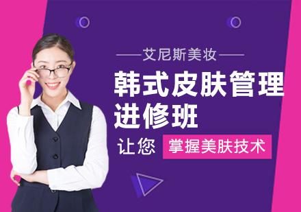 北京美容培訓-韓式皮膚管理進修班