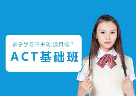 上海ACT培訓-ACT基礎班