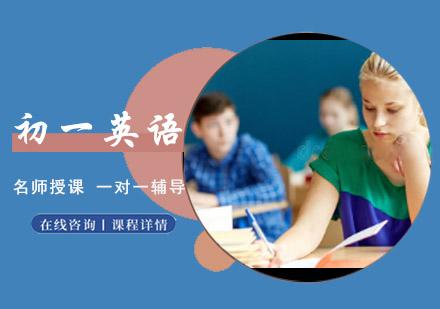 重慶初中輔導培訓-初一英語一對一輔導課程