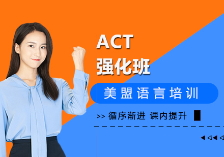 上海ACT培訓-ACT強化班