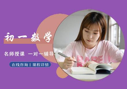 重慶初中輔導培訓-初一數學一對一輔導課程