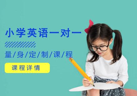 小學英語一對一輔導課程